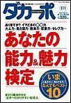 ダカーポ611号銀座の「ラブドール美術展」実況中継 電子書籍版