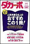 ダカーポ613号真夏の「撮り鉄」「乗り鉄」生態観察 電子書籍版