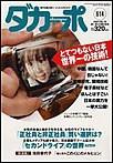 """ダカーポ614号世界的ブーム「笑いヨガ」は""""お笑い地獄"""" 電子書籍版"""