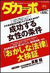 ダカーポ615号台風の夜道を疾走[ハッシャー]って誰? 電子書籍版