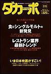 """ダカーポ616号""""上場""""芸能プロのオーディション秘事情 電子書籍版"""
