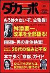 ダカーポ617号「年収800万=下流」なセレブ見合い潜入 電子書籍版