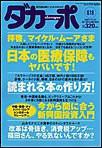 ダカーポ618号日本初!?「石ころ拾い」バスツアーに密着 電子書籍版