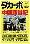 ダカーポ619号「神社・寺社カフェ」でロハス&ジャズ!? 電子書籍版