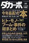 ダカーポ620号月25万円支給!生活保護の現実をのぞく 電子書籍版