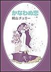 かなわぬ恋 電子書籍版