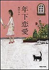年下恋愛(梅田みか) 電子書籍版