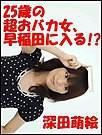 25歳の超おバカ女、早稲田に入る!! 電子書籍版