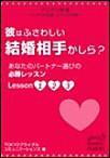 マリクロ新書☆彼はふさわしい結婚相手かしら? あなたのパートナー選びの必勝レッスンLesson1 2 3 電子書籍版
