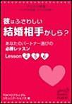 マリクロ新書☆彼はふさわしい結婚相手かしら? あなたのパートナー選びの必勝レッスンLesson4 5 6 電子書籍版