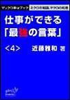 マリクロBizブック☆仕事ができる「最強の言葉」<4> 電子書籍版