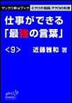 マリクロBizブック☆仕事ができる「最強の言葉」<9> 電子書籍版