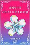 プティまり文庫 パラダイス生まれの恋 電子書籍版