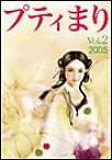 プティまり vol.2 電子書籍版