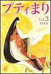 プティまり vol.3 電子書籍版