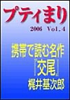 プティまり vol.4 電子書籍版