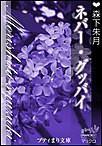 プティまり文庫 ネバー・グッバイ 電子書籍版