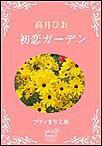 プティまり文庫 初恋ガーデン 電子書籍版