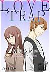 プティまり文庫 LOVE TRAP