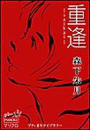 プティまりライブラリー 重逢 ―saikai― 電子書籍版