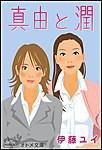 真由と潤 オトメ文庫 電子書籍版