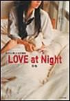 LOVE at Night~ホストに恋した女子高生~ 電子書籍版