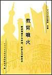教育噴火 経済発展する中国、広がる学歴社会 電子書籍版