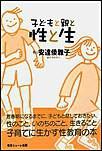 子どもと親と性と生 電子書籍版