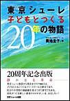 東京シューレ子どもとつくる20年の物語 電子書籍版