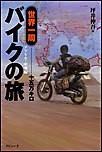 世界一周バイクの旅十五万キロ【アフリカ・中東編】