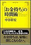 「お金持ち」の時間術 電子書籍版