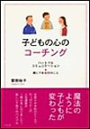 子どもの心のコーチング 電子書籍版