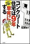 コンクリート住宅は9年早死する 電子書籍版
