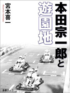 本田宗一郎と遊園地 電子書籍版