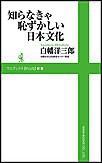 知らなきゃ恥ずかしい日本文化 電子書籍版