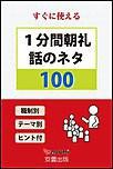 1分間朝礼話のネタ100 電子書籍版