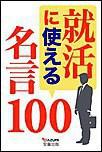 就活に使える名言100 電子書籍版