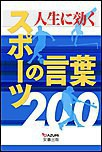 人生に効く スポーツの言葉200 電子書籍版