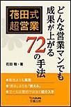 花田式超営業どんな営業マンも成果が上がる72の手法 電子書籍版