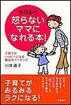 今日から怒らないママになれる本! 子育てがハッピーになる魔法のコーチング 電子書籍版