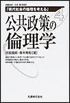 公共政策の倫理学 電子書籍版