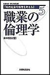 職業の倫理学 電子書籍版