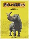 図鑑 絶滅した哺乳類たち 電子書籍版