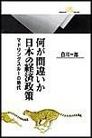 何が間違いか日本の経済政策 電子書籍版