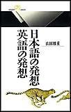 日本語の発想・英語の発想 電子書籍版