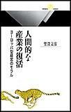 人間的な産業の復活 電子書籍版
