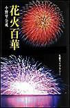 花火百華 電子書籍版