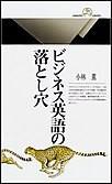 ビジネス英語の落とし穴 電子書籍版