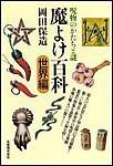 魔よけ百科・世界編 電子書籍版