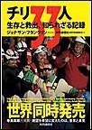 チリ33人 生存と救出、知られざる記録 電子書籍版